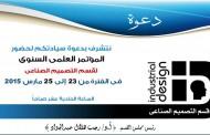 دعوة للمشاركة في المؤتمر العملي السنوي لقسم التصميم الصناعي
