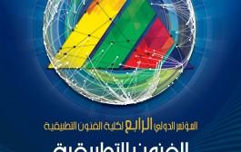 تتشرف كلية الفنون التطبيقية جامعة حلوان بالاعلان عن مؤتمرها الدولى الرابع
