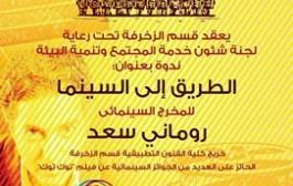 ندوة الطريق إلى السينما …. الدعوة عامة