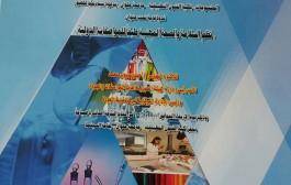 ندوة عامة تحت عنوان نظم السلامة والصحة المهنية طبقاً للمواصفات الدولية