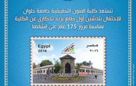 دعوة لحضور إحتفالية تدشين طابع البريد التذكاري