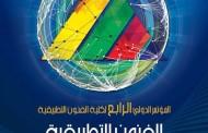 جدول فاعليات المؤتمر الدولى الرابع لكلية الفنون التطبيقية – جامعة حلوان 28-29 فبراير 2016