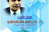 حفل تأبين الأستاذ الدكتور/ عادل الحفناوي