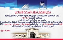 حفل إستقبال الطلاب الجدد 25/ 9/ 2016