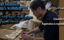 ندوة الاعمال الخشبية في اليابان واساليب مدينة هاكونيه لتطويرها