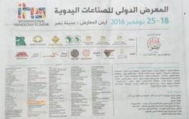 جناح كلية الفنون التطبيقية جامعة حلوان في المعرض الدولي للصناعات اليدويه