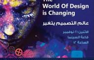 دعوة عامة لحضور ندوة (عالم التصميم يتغير)