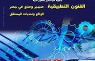 تدشين مبادرة صمم وصنع في مصر … بمكتبة الإسكندرية
