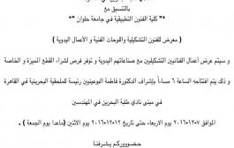 التعاون مع المركز الثقافي البحريني