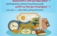 اربكية تطبيقية (معرض الكتب والصحف القديمة)