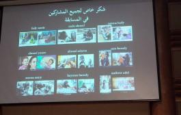 مسابقة التصوير الفوتوغرافي ضمن مبادرة الكلية لدعم مستشفى 57357