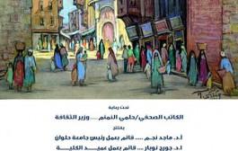 معرض الفنان محمد صبري …. رائد الباستيل