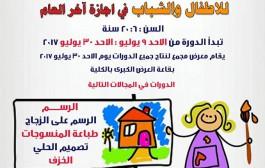 الدورات التدريبية الممتدة للأطفال والشباب .. صيف 2017
