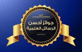 حصول كلية الفنون التطبيقية على جوائز أفضل رسائل علمية
