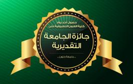 جائزة الجامعة التقديرية لأحد رواد كلية الفنون التطبيقية
