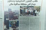 تنفيذ جدارية بالجيزة بالتعاون مع محافظة الجيزة والإتحاد الأوربي