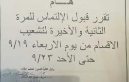 فرصــــة أخيـــرة لإلتمـــاسات التشعيب للعام الجامعي 2018/ 2019