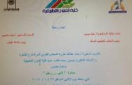 ندوة المجلس القومي للمرأة تحت مبادرة ( لأني …. رجلا )