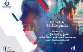معرض القاهره الدولي للابتكار