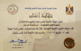 إعتماد كلية الفنون التطبيقية جامعة حلوان من الهيئة القومية لضمان جودة التعليم والاعتماد