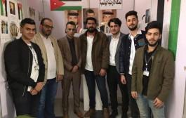 مشاركة الطلاب الوافدين من الأردن في ملتقى الوافدين بالجامعات المصرية