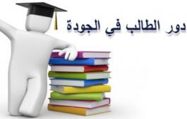 دور الطالب في منظومة الجودة