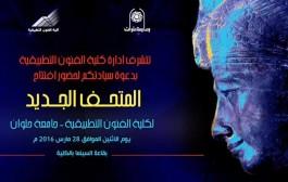 إفتتاح متحف الفنون التطبيقية الجديد 28/ 3/ 2016