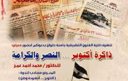 ندوة اكتوبر ….. أنشودة وطن