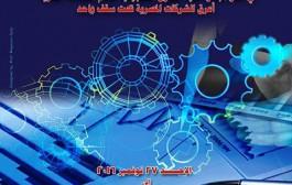 مبادرة كلية الفنون التطبيقية جامعة حلوان لدعم الصناعة المصرية (معرض اشتري المصري)