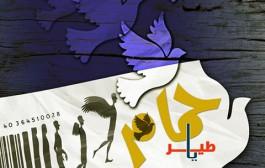 مسرحية طير يا حمام …. فريق مسرح الفنون التطبيقية