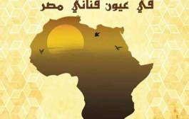 معرض افريقيا في عيون فناني مصر