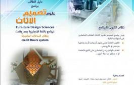 يرحب برنامج علوم تصميم الاثاث بكلية الفنون التطبيقية بالطلاب الجدد المقبولين بالكلية