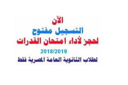 قواعد التقدم لإمتحانات القدرات 2018/ 2019