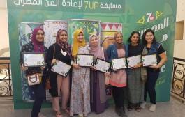 حفل توزيع جوائز مسابقة 7up لإعادة الفن المصري وتصميم عبوة جديدة