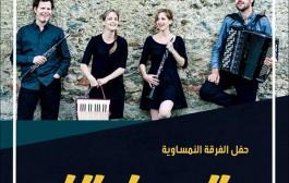 دعوة عامة لحضور الحفل الموسيقي لفرقة نمساوية Klakradl