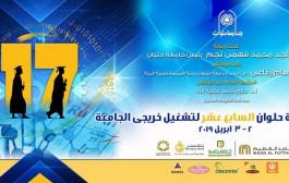 ملتقى جامعة حلوان السابع عشر لتشغيل خريجي الجامعة