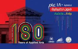 احتفالية 180 سنة فنون تطبيقية والاحتفال بإعتماد الكلية