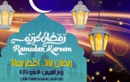 رمضان جانا …. افطر معانا