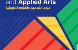 تدشين المجلة العلمية الدولية لكلية الفنون التطبيقية .. علوم التصميم والفنون التطبيقية