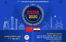""""""" رؤى…. مصرية صينية """"  جائزة الفنون وعلوم التصميم 2020 (ADS 2020 Award )"""
