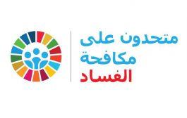 مسابقة على هامش اليوم العالمي لمكافحة الفساد