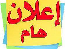 الإعلان عن مواعيد وإجراءات الترشح لمنصب رئيس جامعة حلوان